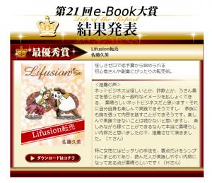 約5万点の中から「1位」に輝いたe-Bookを無料プレゼント中!(第21回e-Book大賞)